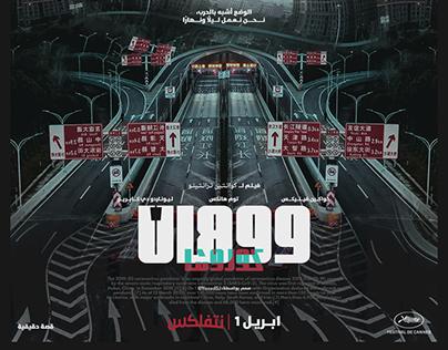 Wuhan : CoronaVirus (Movie Poster)