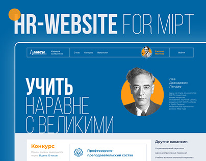 HR site for Moscow Institute of physics and technology