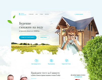 Landing page for well drilling company