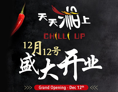 Chilli Up Flyer