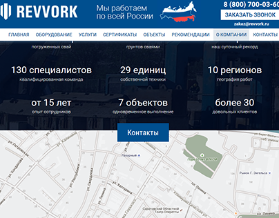 Revvork LLC