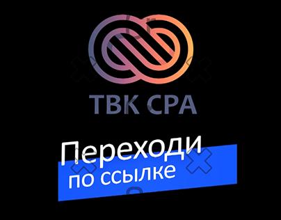 """Креатив и логотип для """"TBK CPA"""""""