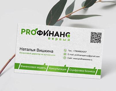 Разработка логотипа и визитки, Профинанс первый