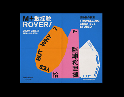 M+ Rover 2020:Yes But Why? Wong Tin Yan