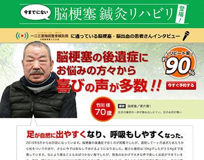 【LP】一二三堂梅田整骨院 大阪駅前第2ビル店 様
