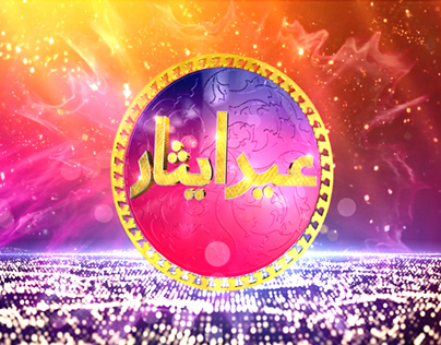 EID-E-AISAAR