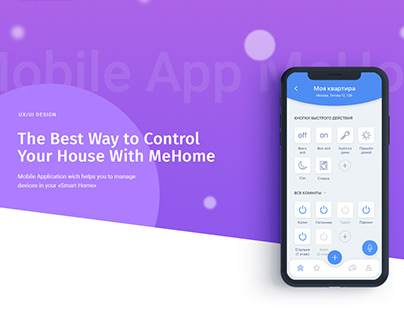 """The Concept of the Mobile Application """"MeHome"""""""