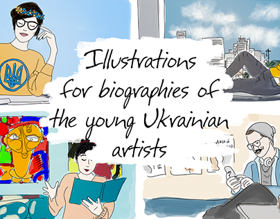 Ukrainian artists biographies illustrations 2018 (UKR)