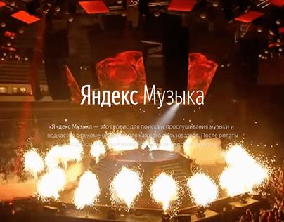 Яндекс.Музыка UX-Research
