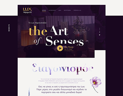 The Art of Senses Lux Website