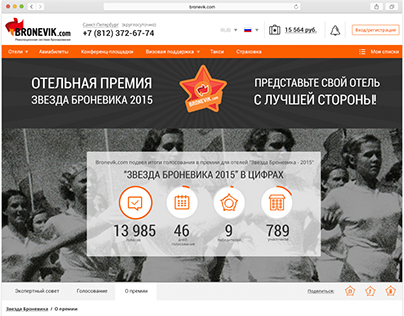 «Броневик» — «Звезда Броневика 2015»