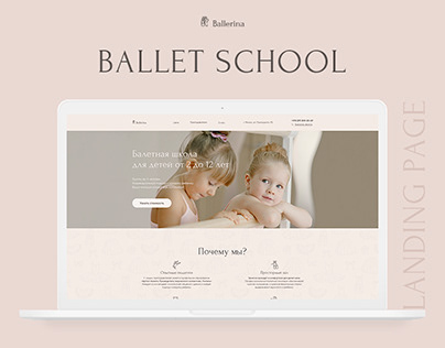 Ballet school | Landing Page