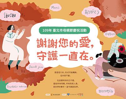 台北市婦女館-防疫x母親節活動視覺設計