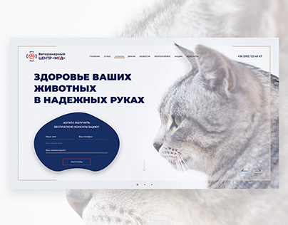 """Corporate website for veterinary clinic """"MED"""""""