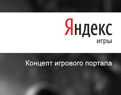 Yandex Games Concept