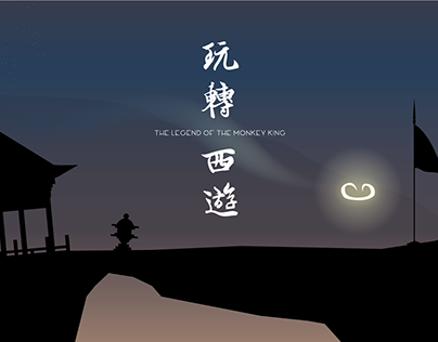 Game Design - The Legend of the Monkey King