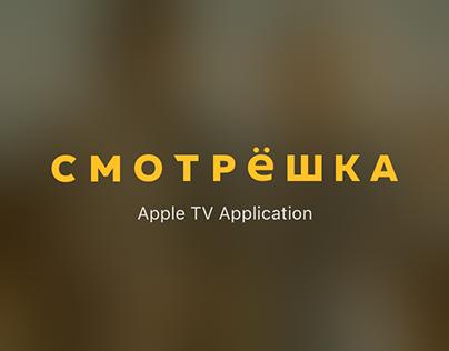 Приложение Смотрёшка для Apple TV