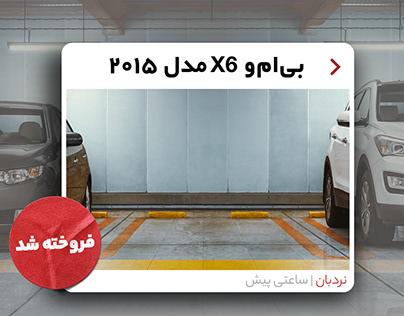 Divar classified- Car campaign