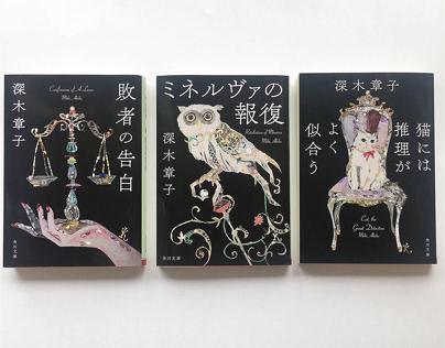 "BOOK COVER ""AKIKO MIKI"""