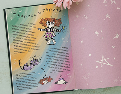 "Fairytale ""Η Μάγισσα η Ράγισσα"""
