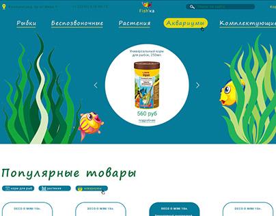 Магазин рыбок Concept