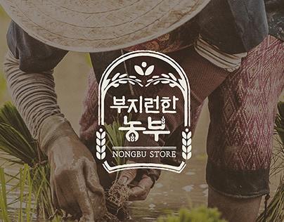 NONGBU STORE- Brand Identity