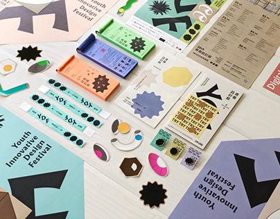 青春設計節 Youth Innovative Design Festival