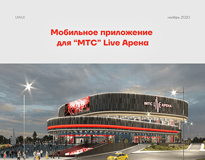 Mobile app for MTS Live Arena
