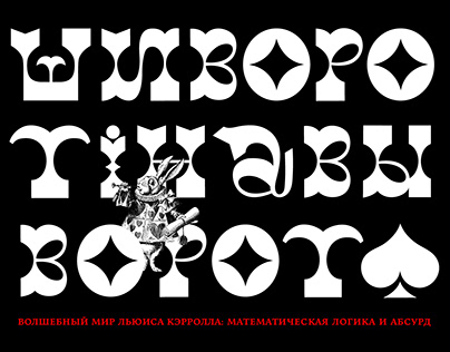 """Identity for the """"Topsy-turvy"""" exhibition"""