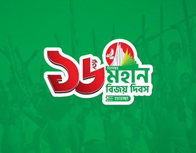 16 December 2019 New Logo Design-১৬ই ডিসেম্বর লোগো ২০১৯