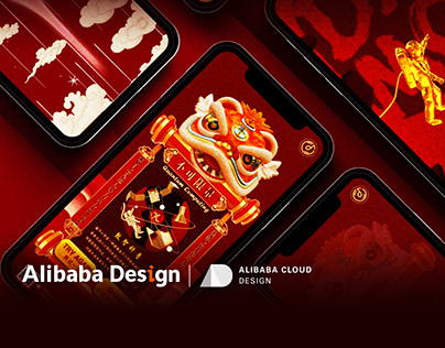 Alibaba DAMO's Design for 2020 Chinese New Year