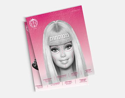 Magazine Design   Haifa WIZO College