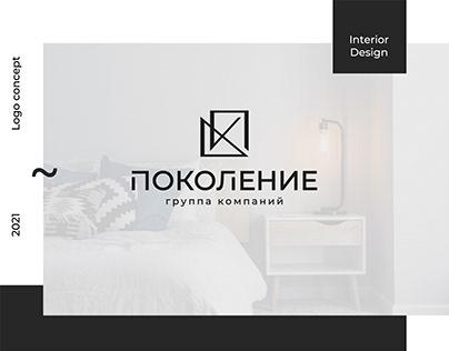 Логотип для студии интерьерного дизайна «Поколение»
