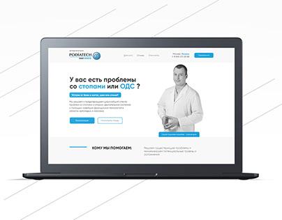 Разработка Landing Page для Podiatech Sidas (France)