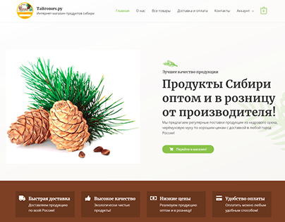 Интернет-магазин на Woocommerce WordPress