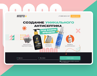 Landing Page for Antisepctic Branding
