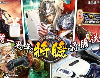 遊戲活動宣傳影片 Mobile Game Advertising Campaign Design