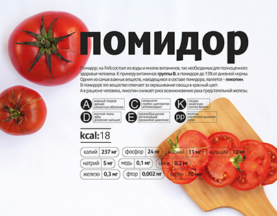 Vitamins in vegetables project — catalog
