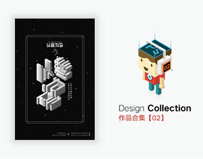 Design Collection【02】