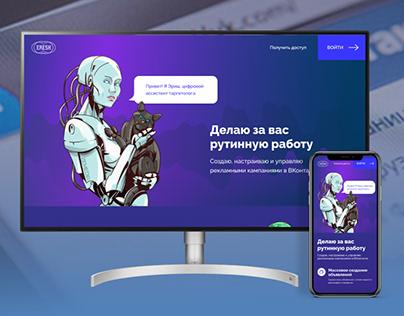 Eresh - рекламные кампании в Вконтакте