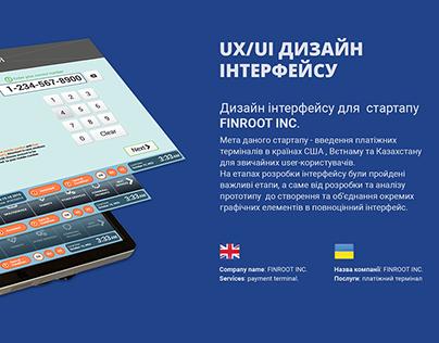 UI/UX payment terminal