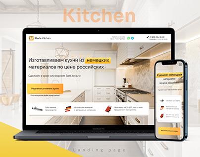 Landing page | Изготовление кухонь на заказ