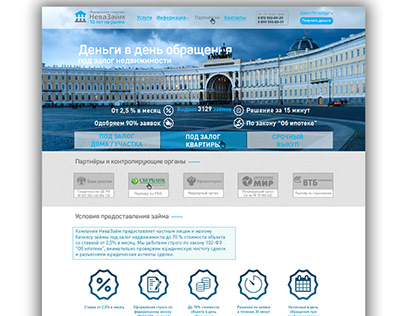 NevaZaym Web design