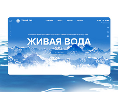 Drinking water | Web site design