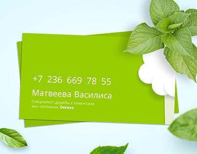 Визитки для эко-питомника / business cards