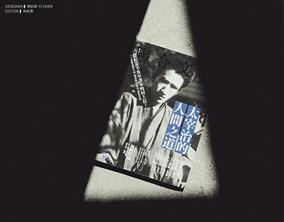 封面設計:No.390《聯合文學》雜誌 UNITAS MAGZINE Cover Design