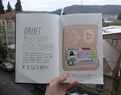 my iran diary p.1
