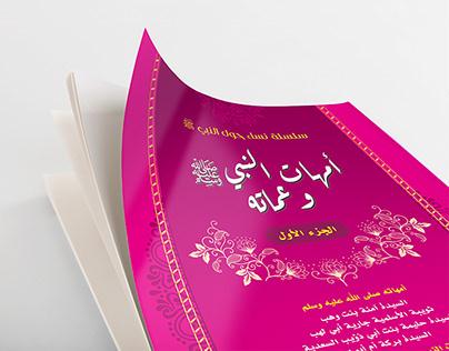 Book cover | سلسلة نساء حول النبي