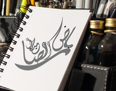 مخطوطة #6 رياض الصالحين