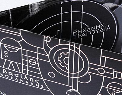 V. Korakakis CD Cover